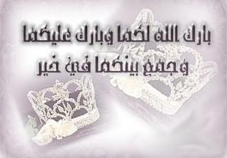 تهنئة زواج إسلامى