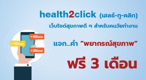 Health2click (เฮลธ์-ทู-คลิก) เว็บไซต์สุขภาพดี ๆ สำหรับคนวัยทำงาน แจกคำพยากรณ์สุขภาพ ฟรี 3 เดือน