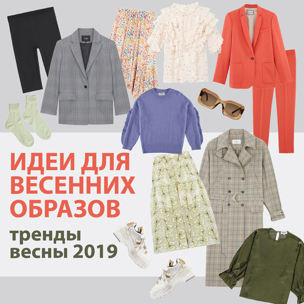 Образы с модной одеждой для весны и лета
