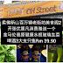 柔佛新山百万镇老街坊美食阁2于9月10日隆重开业,凡消费享有优惠赠送玻璃生菜,啤酒3支只售RM39.90