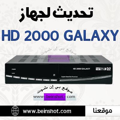 تحديث  لجهاز HD 2000 GALAXY