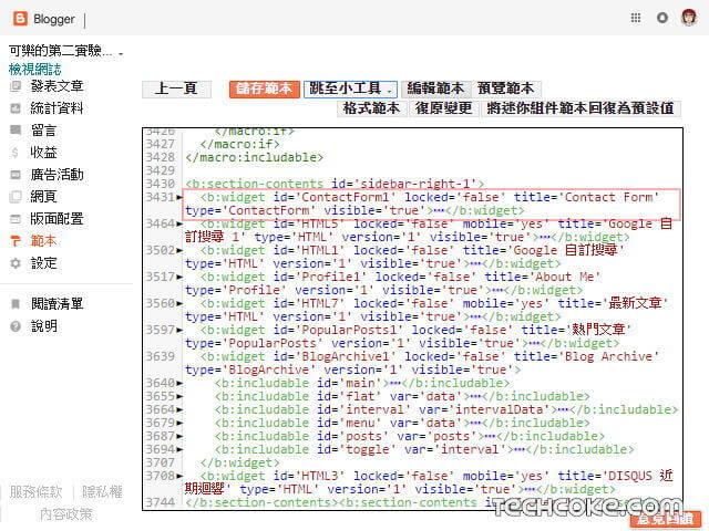 Blogger 靜態網頁建立聯絡表單 RWD 網站也適用_203