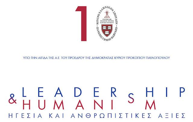 Σειρά εκδηλώσεων του Κέντρου Ελληνικών Σπουδών του Πανεπιστημίου Harvard στο Ναύπλιο «Ηγεσία και Ανθρωπιστικές Αξίες»