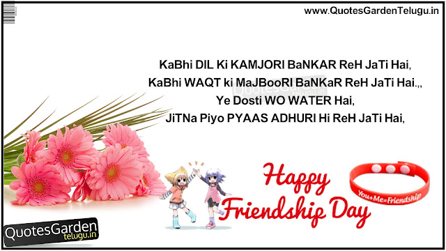 Happy friendshipday greetings in hindi