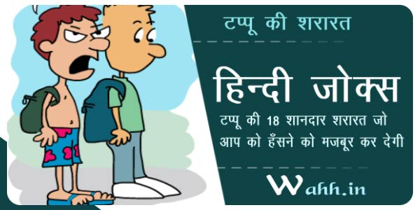 hindi-jokes-tappu-ki-shararat