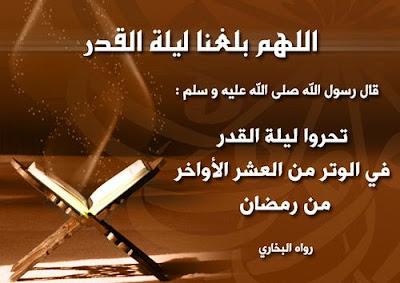 صور صور عن اخر رمضان 2019 صور عن العشر الاواخر 27901hlmjo.jpg