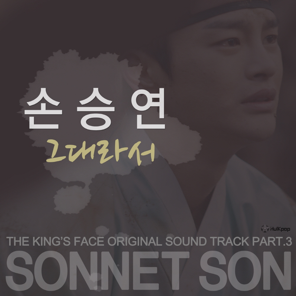 Sonnet Son, Oh Jun Sung – The King's Face OST Part 3