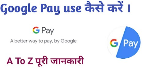 How to Use Google Pay Step by Step in Hindi