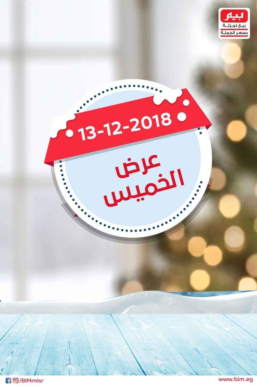 7f03e3405 عروض بيم ماركت الخميس 13 ديسمبر 2018 عروض الشتاء