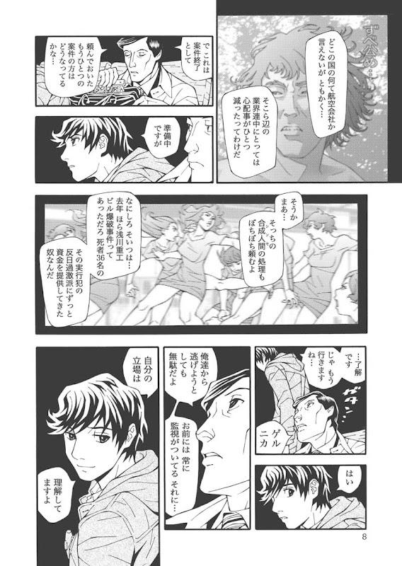 マンガ『ゲルニカ』の第8ページ画像