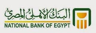 خدمة عملاء البنك الاهلى المصرى - customer service national bank of egypt