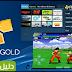 شرح محاكي ppsspp gold لتحميل العاب psp وتشغيلها على الاندرويد