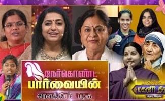 Nerkonda paarvai 08-03-2020 Womens Day Special | Jaya Tv