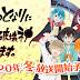 ▷ Descargar Boku no Tonari ni Ankoku Hakaishin ga Imasu. - HD720p Sub Español