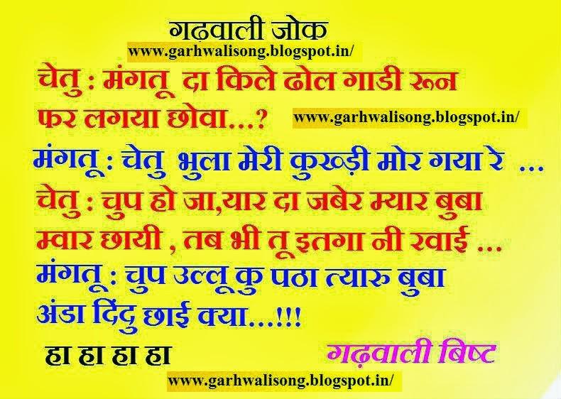 Very Funny Garhwali Joke