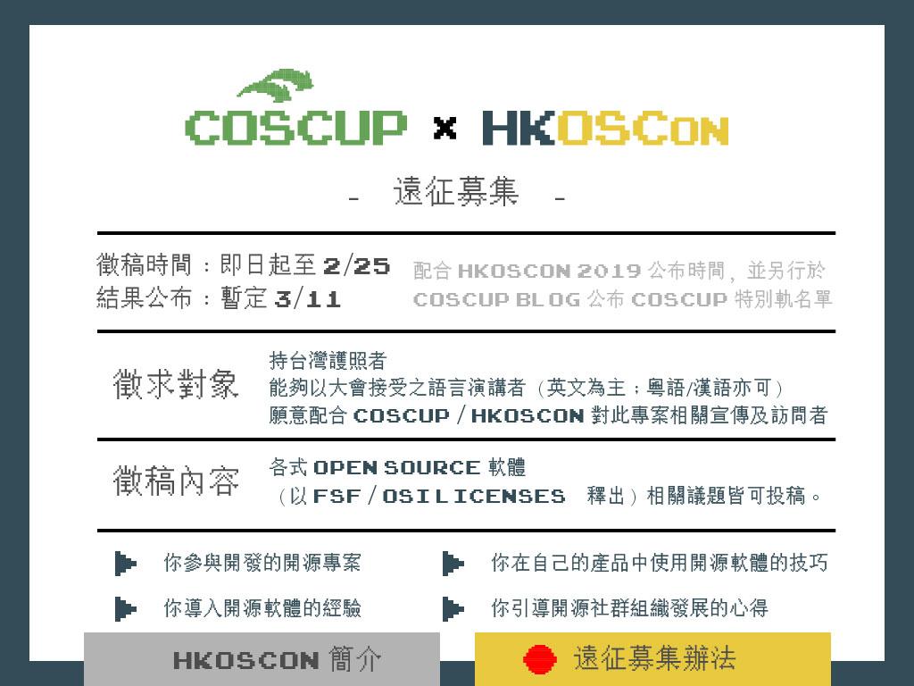 徵求對象:持台灣護照、能夠以大會接受之語言演講者(英文為主;粵語/漢語亦可)、願意配合 COSCUP / HKOSCon 對此專案相關宣傳及訪問者。各式 Open Source 軟體(以 FSF / OSI Licenses 釋出)相關議題皆可投稿。