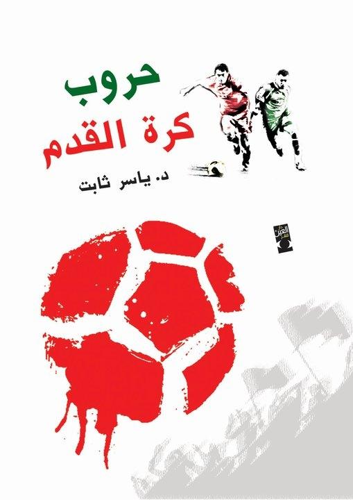 حروب كرة القدم
