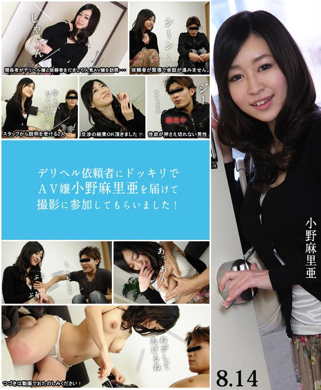Thwribbeancop 081412-101 Maria Ono 03100