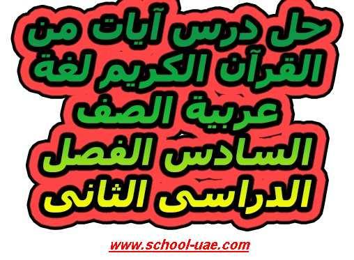 حل درس آيات من القرآن الكريم لغة عربية الصف السادس الفصل الدراسى الثانى 2020 الامارات