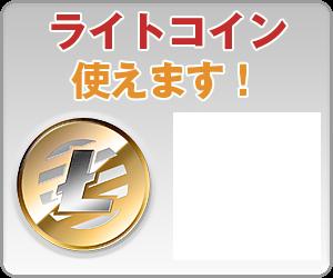ライトコイン(Litecoin)使えます│Web用バナー
