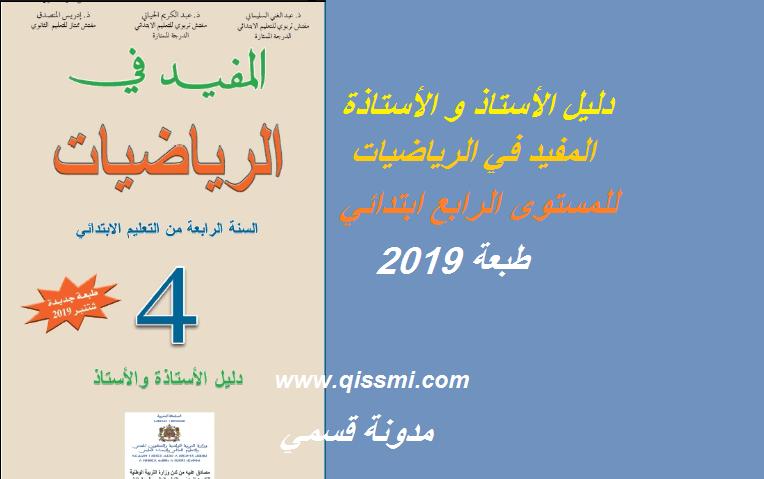 دليل الأستاذ و الأستاذة للمفيد في الرياضيات للمستوى الرابع 2019