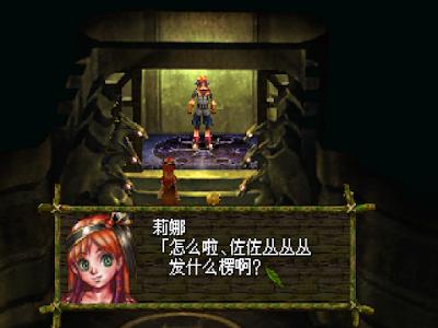 【PS】超時空之鑰:次元之旅中文版(クロノ・クロス,Chrono Cross)!