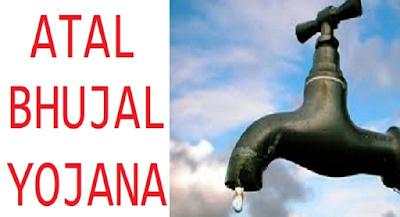 Atal+Bhujal+Yajan