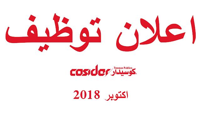 مدونة الخدام - اعلان توظيف في كوسيدار- اكتوبر cosider recrutement 2018