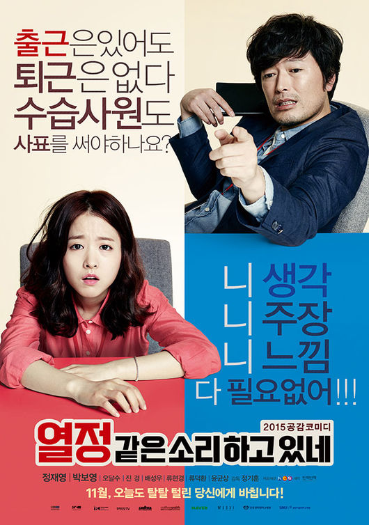 Sinopsis You Call It Passion (2015) - Film Korea