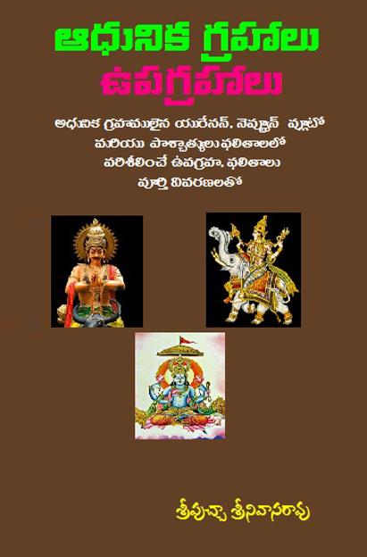 ఆధునిక గ్రహాలు ఉపగ్రహాలు | Adunika Grahalu Vupagrahalu | GRANTHANIDHI | MOHANPUBLICATIONS | bhaktipustakalu