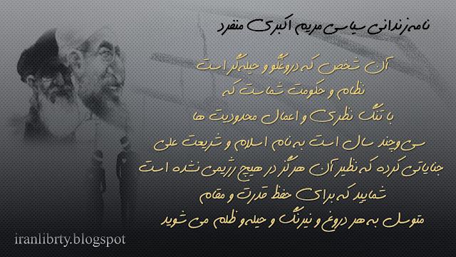 زندانی سیاسی مریم اکبری منفرد