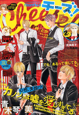 Cheese! 2015 #05 Kanojo wa Uso o Aishisugiteru de Kotomi Aoki