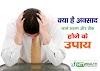 डिप्रेशन: लक्षण कारण निवारण Depression Symptoms and Treatment in hindi
