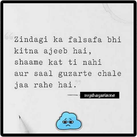2 Lines Zindagi Ka Falsafa Whatsapp Image Shayari Download in Hindi