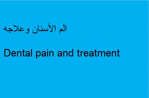 الم الأسنان وعلاجه  Dental pain and treatment