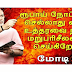 TAMIL NEWS-I'll review the mandate is invalid banknotes.