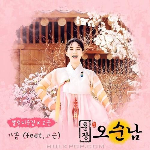 Melody Factory – Teacher Oh Soon Nam OST Part.8