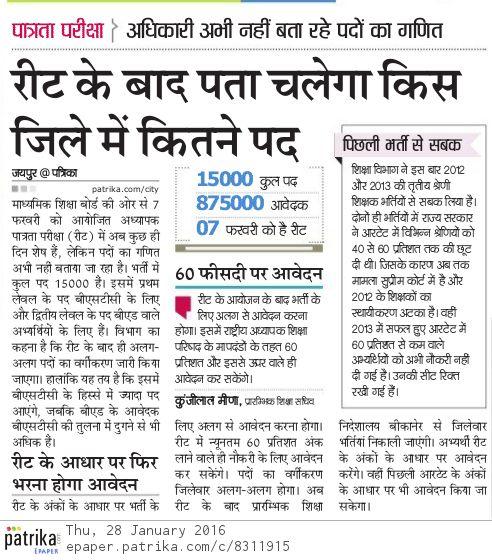 REET Latest News on Rajasthan REET Exam 2018