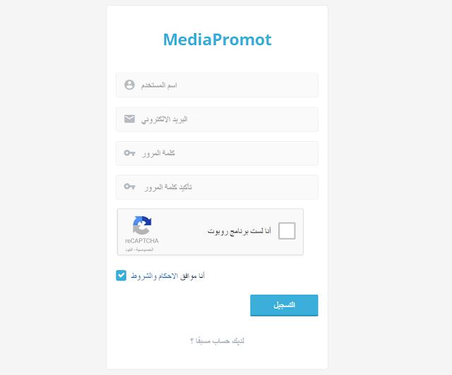 زيادة متابعين يوتيوب , زيادة المشتركين في اليوتيوب بطريقة قانونية  عبر موقع ميديا بروموت Mediapromot موقع عربي لزيادة المتابعين حقيقي