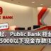 3月2日起,Public Bank 柜台不接受RM5000以下现金存款/提款!