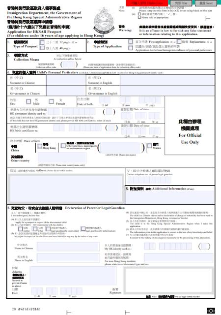 BB 申請PASSPORT 小記|MR月雨