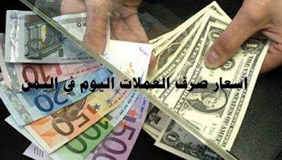 اسعار صرف العملات اليوم في اليمن