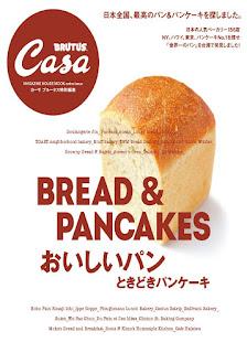 Casa BRUTUS特別編集 おいしいパン ときどきパンケーキ [Oishii Pan Tokidoki Pancake], manga, download, free