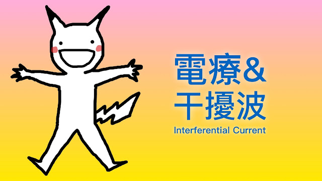 好痛痛 電療 中頻 向量 干擾波 治療 Interferential Current 物理治療 儀器治療 止痛 門閥理論 刺激 神經肌肉