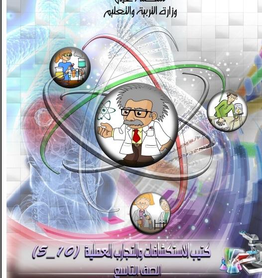 كتاب الاستكشافات والتجارب العلمية للصف التاسع الفصل الدراسي الثاني 2016-2017