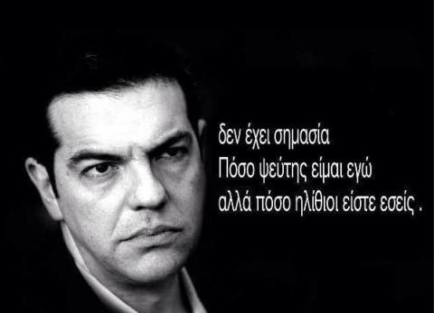 Προφητικό βίντεο του Ράδιο Αρβύλα για ΣΥΡΙΖΑ