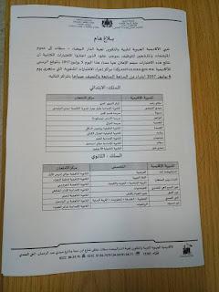 اعلان هام للمترشحين الموهلين لاجتياز الامتحان الشفوي الخاص بمباراة التوطيف بموجب عقود مع الاكاديميات