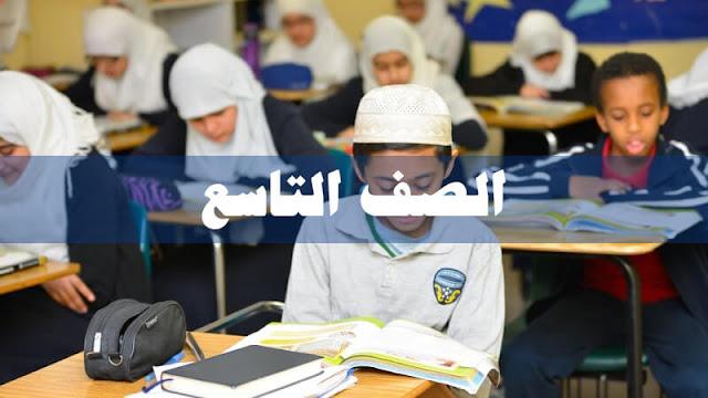 حل درس الامام المسلم رحمه الله للصف التاسع