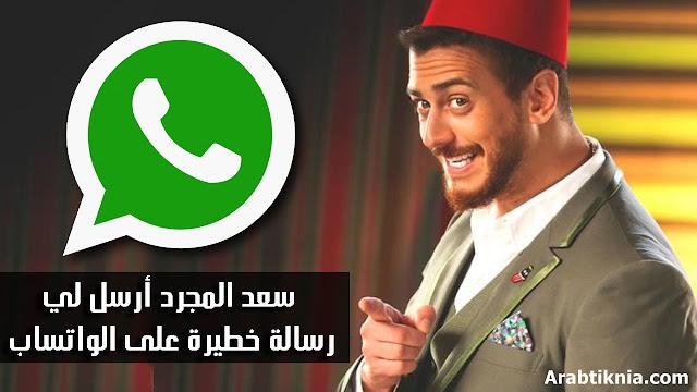 سعد المجرد أرسل لي رسالة خطيرة على الواتساب | تعلم هده الخدعة الرائعة |