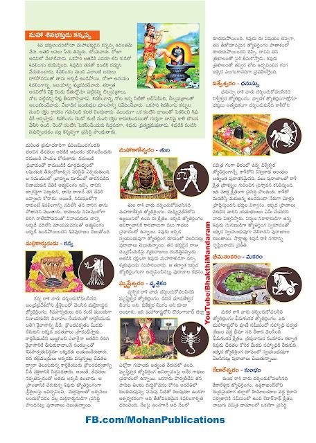 జన్మరాశులు జ్యోతిర్లింగ దర్శనం DwadasaRasuluJyotirlingaDarsanam Horescope Jyotirlinga 12Rasulu LordShiva Shivaratri Sivaratri BhakthiPustakalu BhaktiPustakalu Bhakthi Pustakalu Bhakti Pustakalu